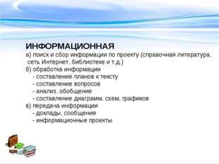 ИНФОРМАЦИОННАЯ а) поиск и сбор информации по проекту (справочная литература,