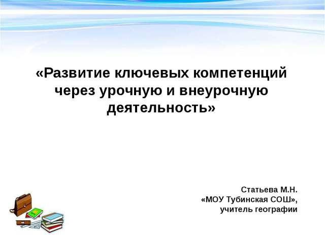 «Развитие ключевых компетенций через урочную и внеурочную деятельность» Стать...