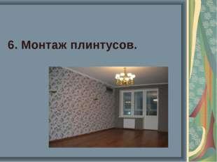 6. Монтаж плинтусов.