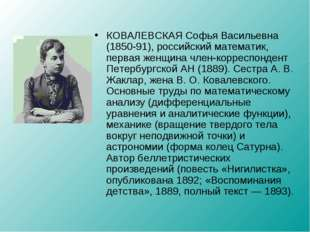 КОВАЛЕВСКАЯ Софья Васильевна (1850-91), российский математик, первая женщина