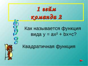 1 гейм команда 2 Как называется функция вида y = ax² + bx+c? Квадратичная фун