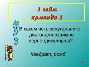 1 гейм команда 1 В каком четырехугольнике диагонали взаимно перпендикулярны?