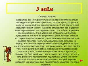 3 гейм Сказка- вопрос Собрались все четырехугольники на лесной поляне и стали