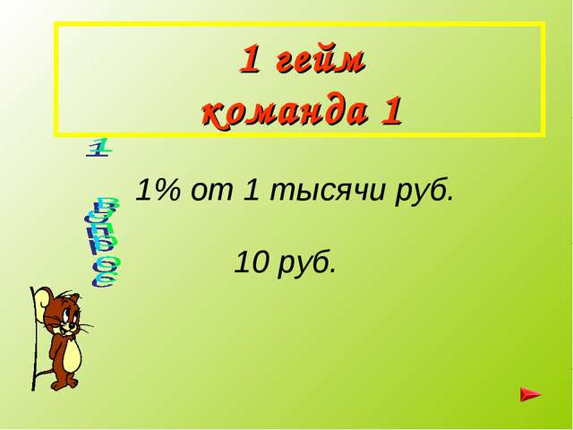 1 гейм команда 1 1% от 1 тысячи руб. 10 руб.