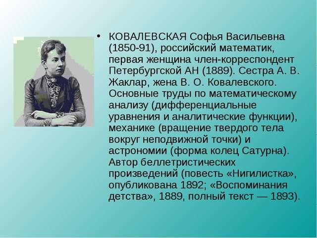 КОВАЛЕВСКАЯ Софья Васильевна (1850-91), российский математик, первая женщина...