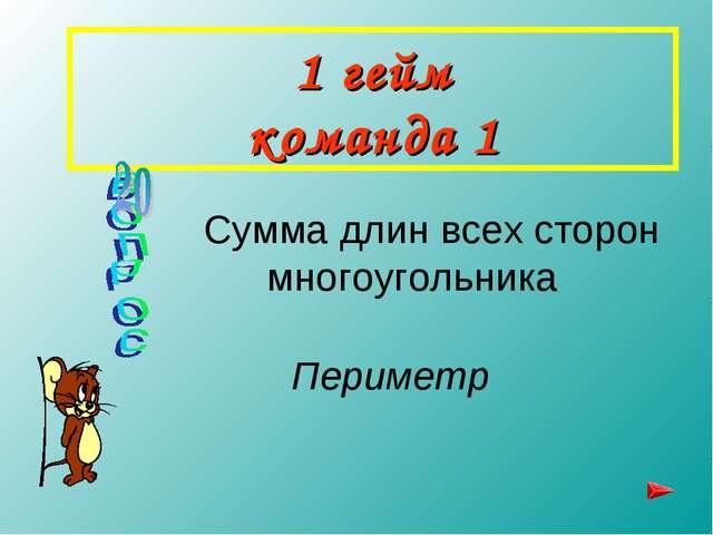 1 гейм команда 1 Сумма длин всех сторон многоугольника Периметр