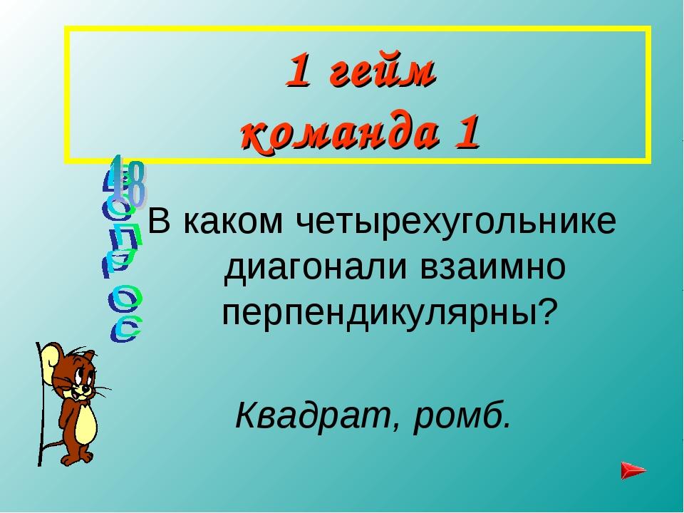 1 гейм команда 1 В каком четырехугольнике диагонали взаимно перпендикулярны?...