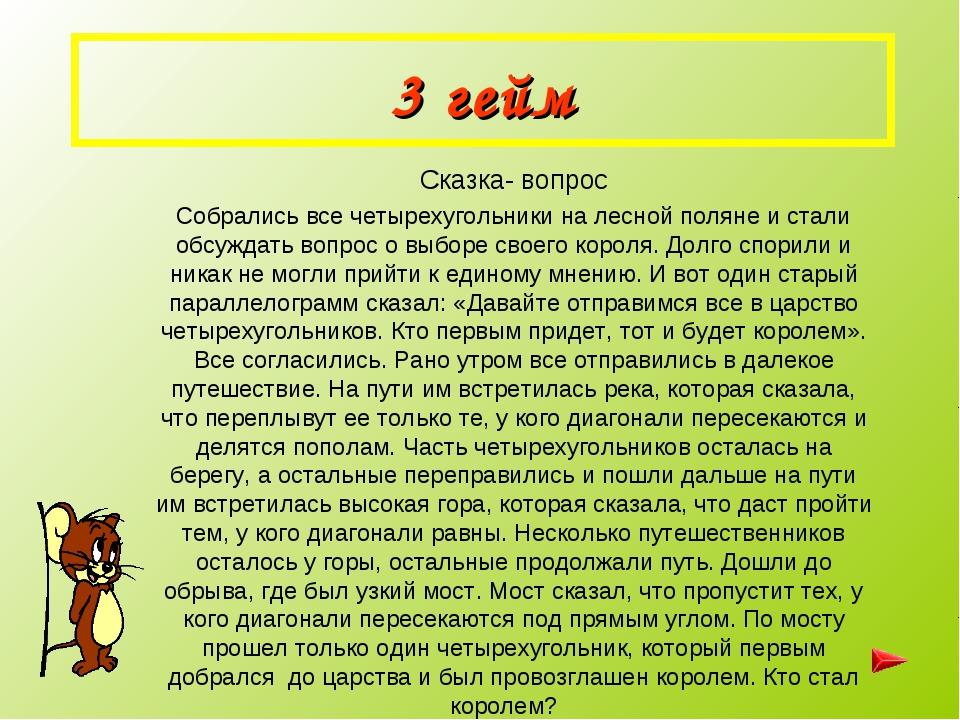 3 гейм Сказка- вопрос Собрались все четырехугольники на лесной поляне и стали...