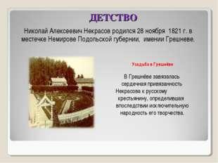 ДЕТСТВО Николай Алексеевич Некрасов родился 28 ноября 1821 г. в местечке Неми