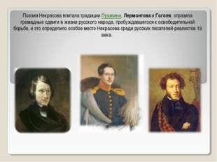 Поэзия Некрасова впитала традиции Пушкина, Лермонтова и Гоголя, отразила гром