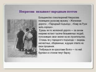 Некрасова называют народным поэтом Большинство стихотворений Некрасова посвящ