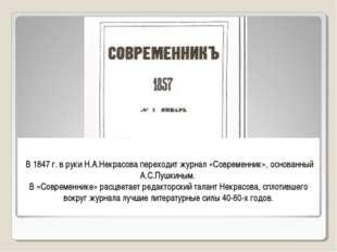 В 1847 г. в руки Н.А.Некрасова переходит журнал «Современник», основанный А.