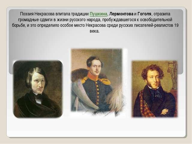 Поэзия Некрасова впитала традиции Пушкина, Лермонтова и Гоголя, отразила гром...