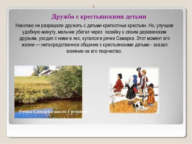 \ \ Дружба с крестьянскими детьми Николаю не разрешали дружить с детьми креп...