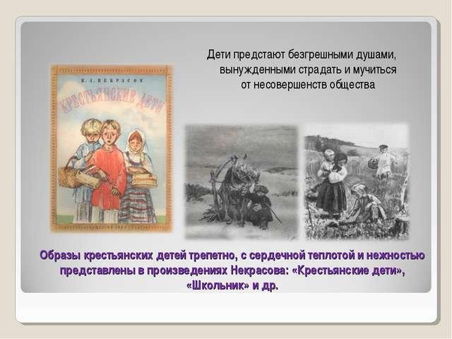 Образы крестьянских детей трепетно, с сердечной теплотой и нежностью представ...