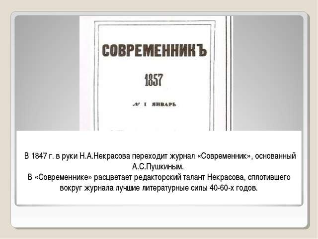 В 1847 г. в руки Н.А.Некрасова переходит журнал «Современник», основанный А....