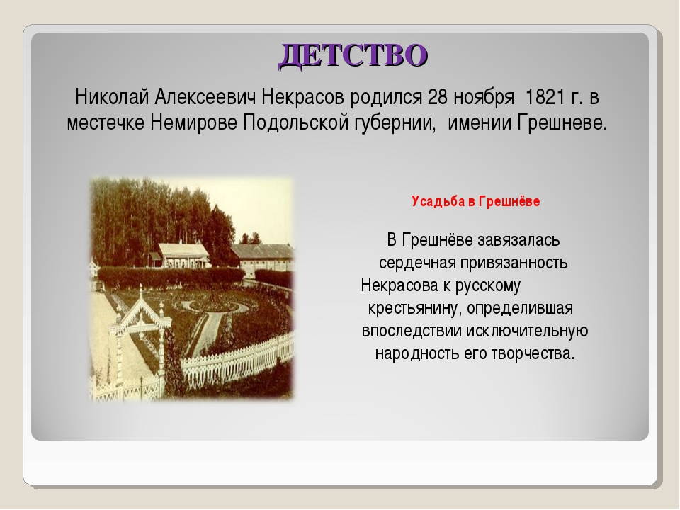 ДЕТСТВО Николай Алексеевич Некрасов родился 28 ноября 1821 г. в местечке Неми...