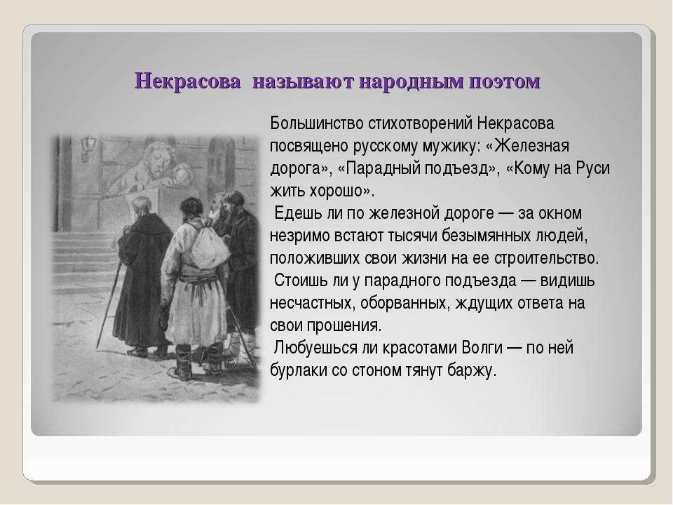 Некрасова называют народным поэтом Большинство стихотворений Некрасова посвящ...