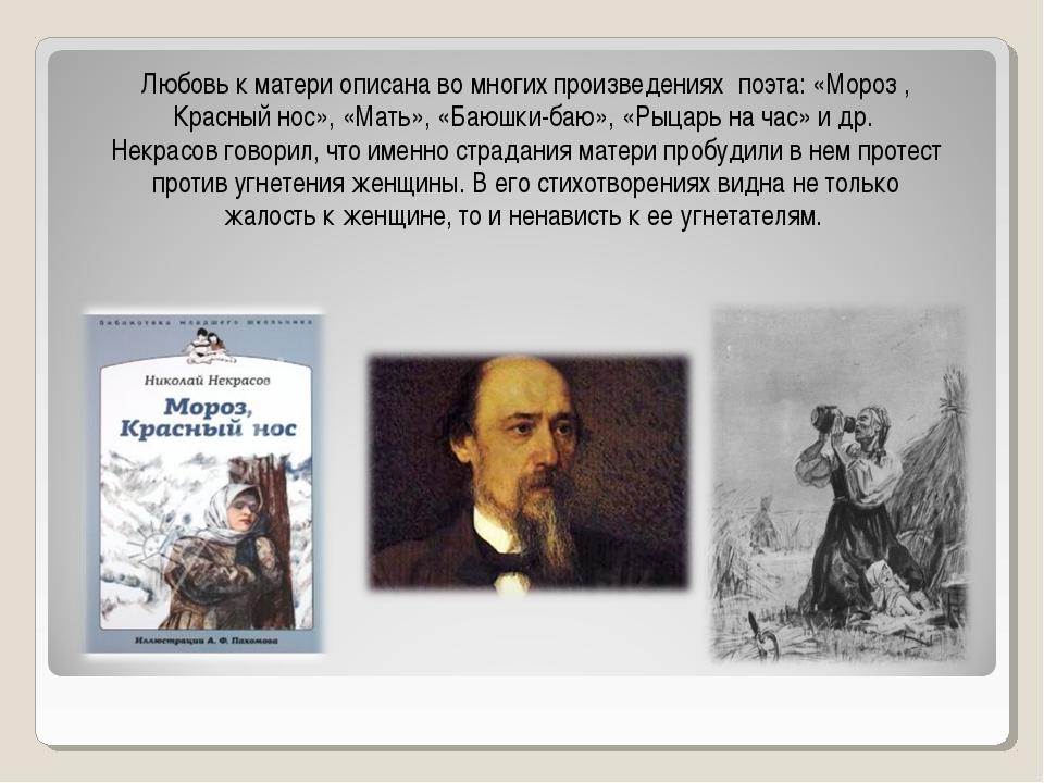 Любовь к матери описана во многих произведениях поэта: «Мороз , Красный нос»,...