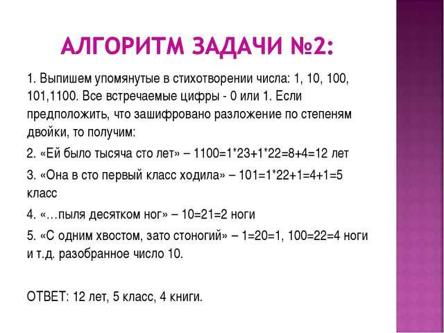 1. Выпишем упомянутые в стихотворении числа: 1, 10, 100, 101,1100. Все встреч...