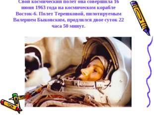 Свой космический полёт она совершила 16 июня 1963 года на космическом корабл