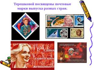 Терешковой посвященыпочтовые марки выпуска разных стран.