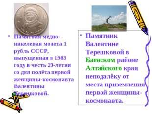 Памятная медно-никелевая монета 1 рубль СССР, выпущенная в 1983 году в честь