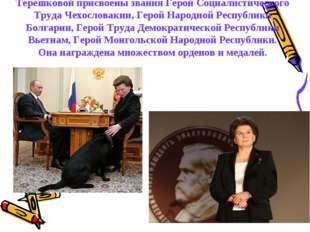 Терешковой присвоены звания Герой Социалистического Труда Чехословакии, Герой
