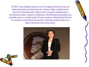 В 2011 году избрана депутатомГосударственной думы по ярославскому региональн