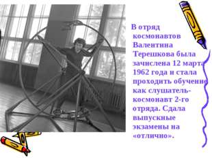 В отряд космонавтов Валентина Терешкова была зачислена 12 марта 1962 года и