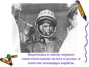 Подготовка к своему первому самостоятельному полету в космос, в качестве кома