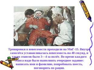 Тренировки в невесомости проходили на МиГ-15. Внутри самолёта устанавливалась