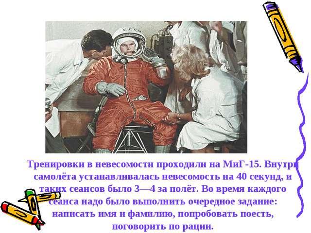 Тренировки в невесомости проходили на МиГ-15. Внутри самолёта устанавливалась...