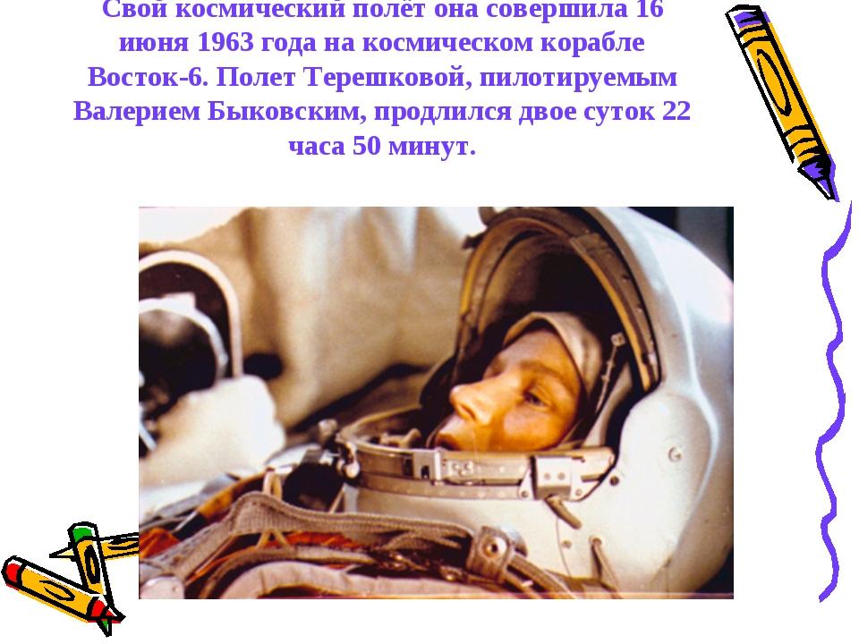 Свой космический полёт она совершила 16 июня 1963 года на космическом корабл...