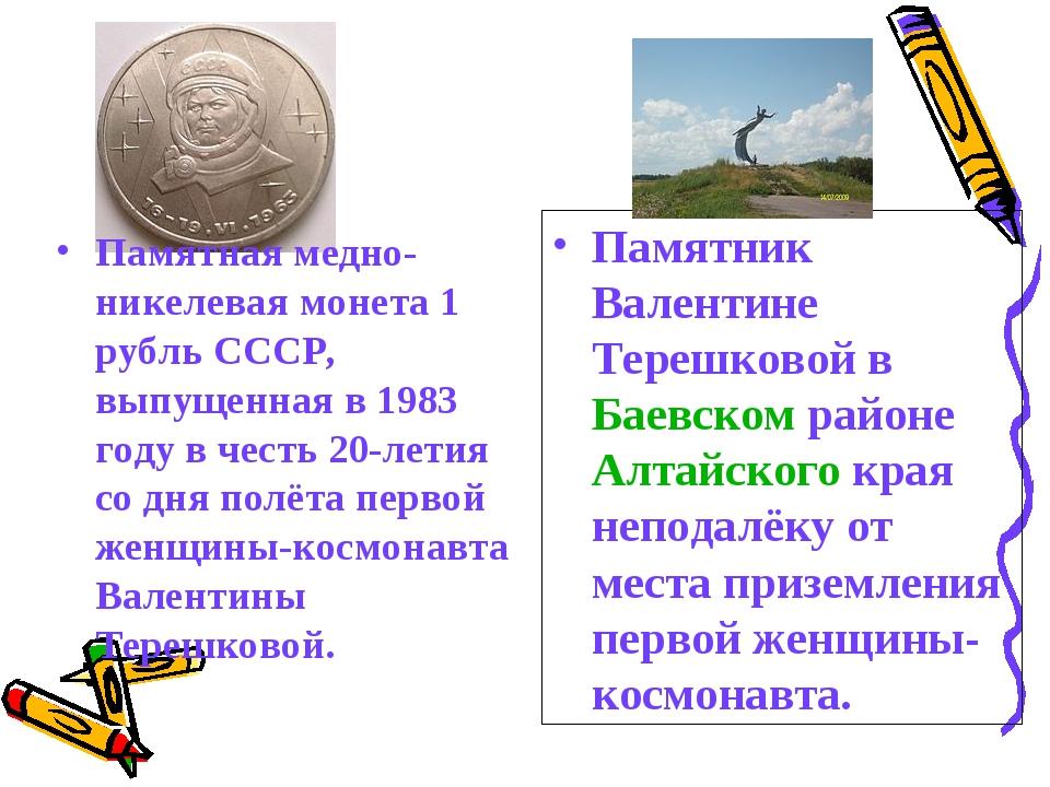 Памятная медно-никелевая монета 1 рубль СССР, выпущенная в 1983 году в честь...