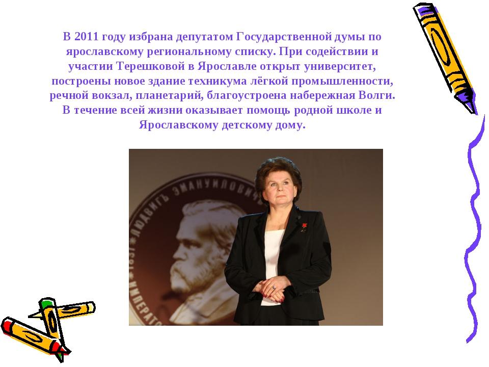 В 2011 году избрана депутатомГосударственной думы по ярославскому региональн...