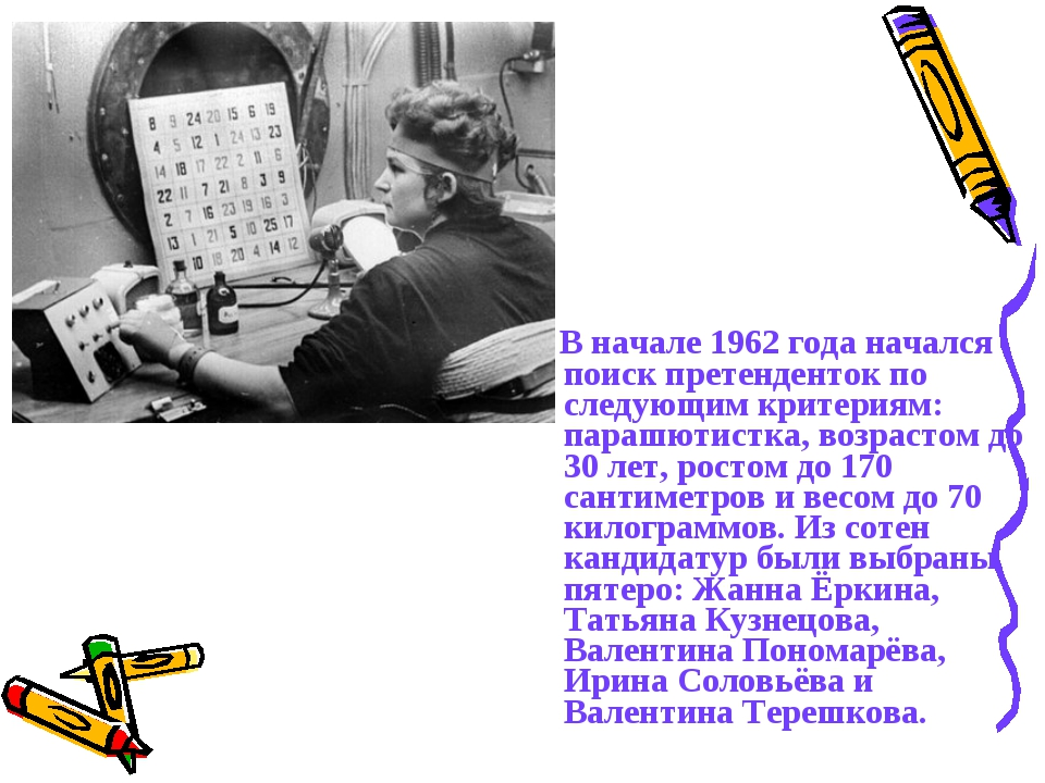 В начале 1962 года начался поиск претенденток по следующим критериям: парашю...