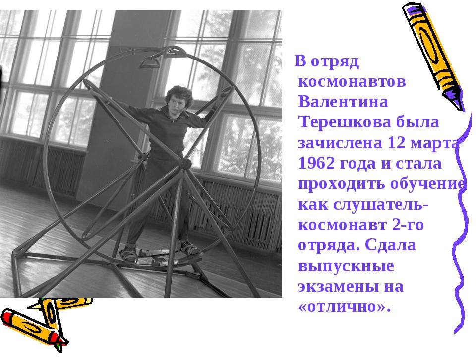 В отряд космонавтов Валентина Терешкова была зачислена 12 марта 1962 года и...