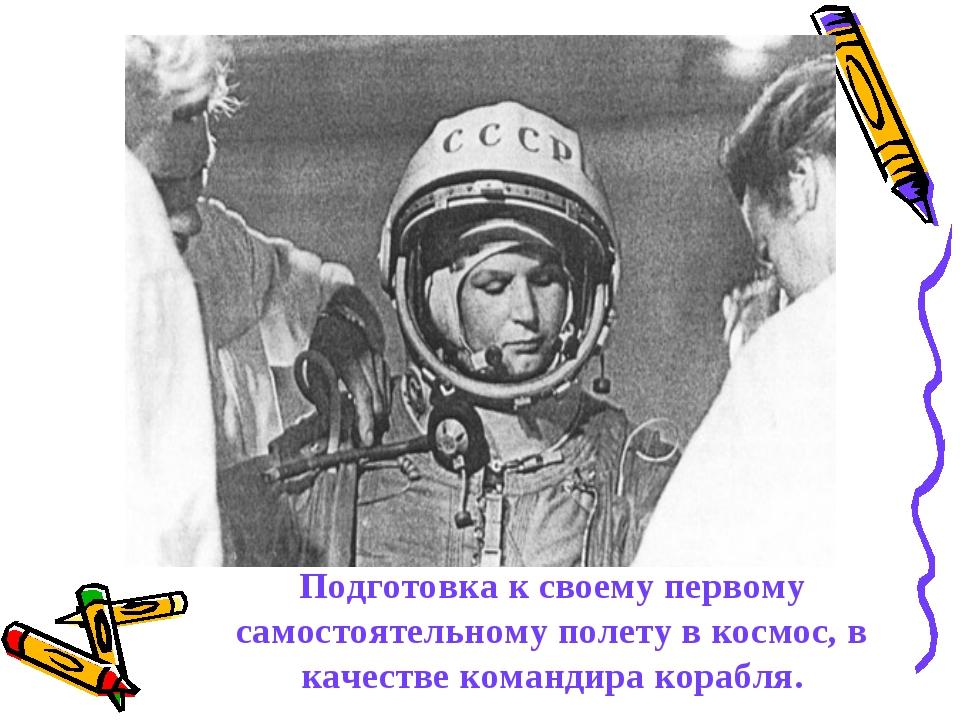 Подготовка к своему первому самостоятельному полету в космос, в качестве кома...