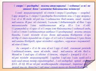 Әскери құралдардың жалпы атауларының қолданысқа және этномәдени қызметіне ба