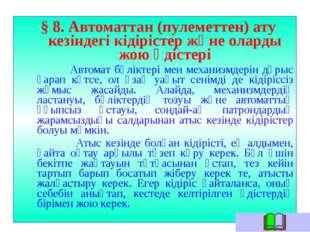 § 8. Автоматтан (пулеметтен) ату кезіндегі кідірістер және оларды жою әдісте
