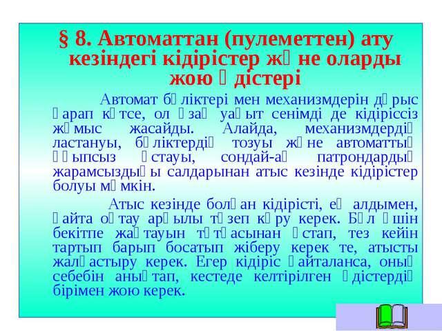 § 8. Автоматтан (пулеметтен) ату кезіндегі кідірістер және оларды жою әдісте...
