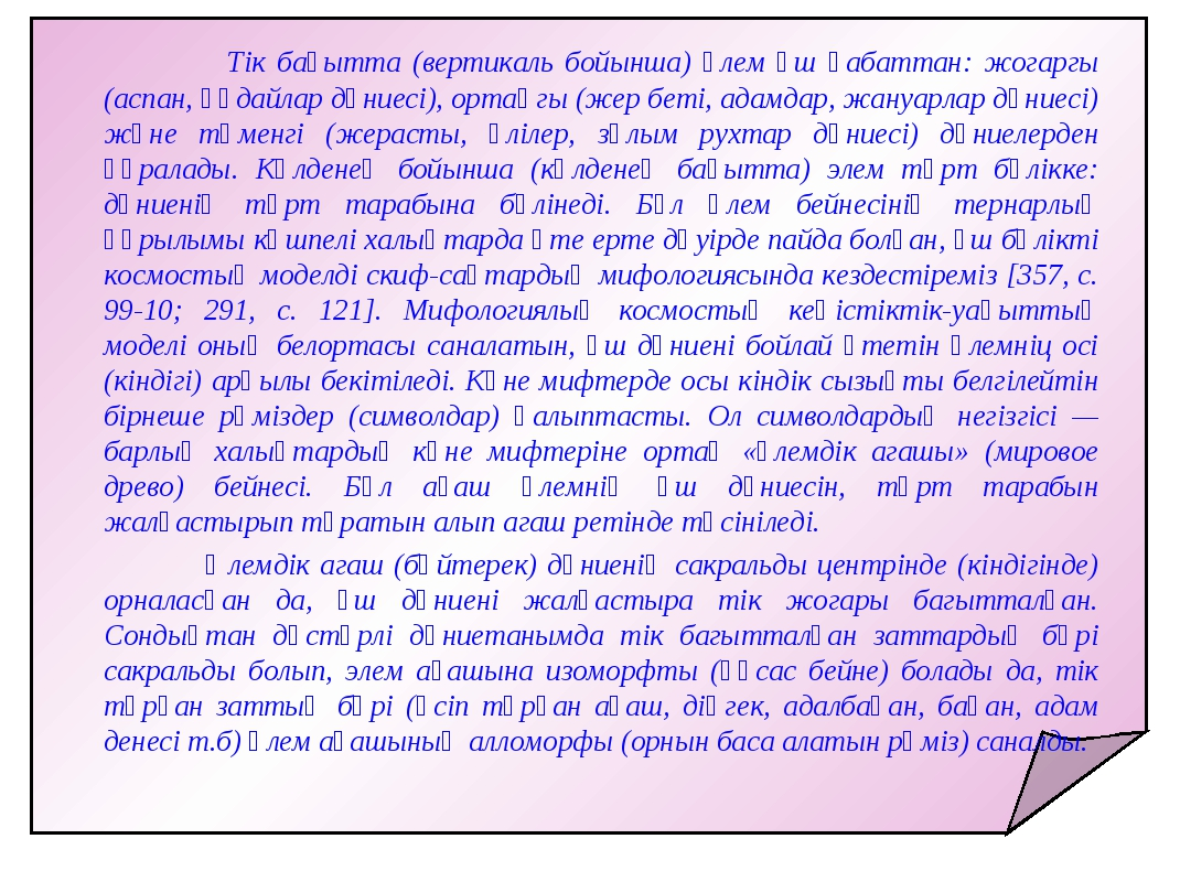 Тік бағытта (вертикаль бойынша) әлем үш қабаттан: жогаргы (аспан, құдайлар д...