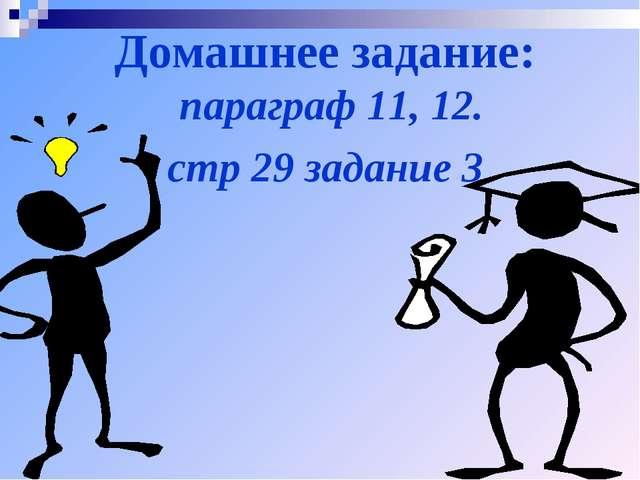 Домашнее задание: параграф 11, 12. стр 29 задание 3