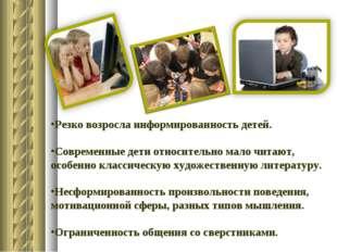 Резко возросла информированность детей. Современные дети относительно мало чи