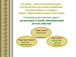 Системно - деятельностный подход – методологическая основа концепции государс