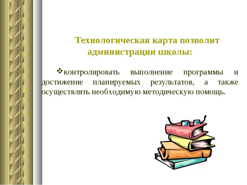 Технологическая карта позволит администрации школы: контролировать выполнение...
