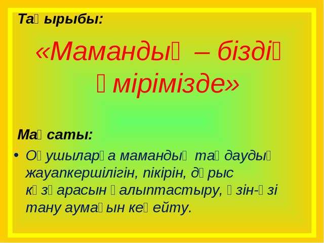 Тақырыбы: «Мамандық – біздің өмірімізде» Мақсаты: Оқушыларға мамандық таңдау...