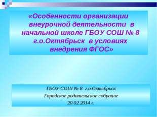 «Особенности организации внеурочной деятельности в начальной школе ГБОУ СОШ №
