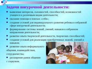 Задачи внеурочной деятельности: выявление интересов, склонностей, способносте